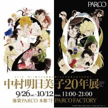 【本館7F PARCO FACTORY】中村明日美子20年展 開催!