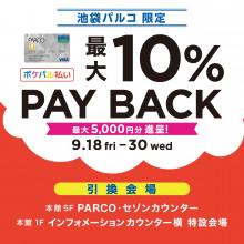 【PARCOカード&ポケパル払い限定】最大10%PAY BACK!
