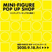 【本館B2F】『MINI-FIGURE POP UP SHOP』LIMITED OPEN!