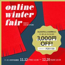 11/12(木)~12/20(日) 『online winter fair』開催!