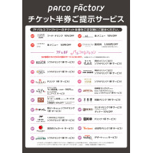 PARCO FACTORY チケット半券ご提示サービス