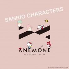 『B1F アネモネ』《サンリオキャラクターズ》と《アネモネ》のコラボレーションがついに実現!
