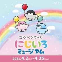 本館7Fパルコファクトリー『コウペンちゃん にじいろミュージアム』 開催!