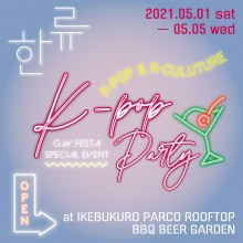 K-POP PARTY in 池袋パルコBBQビアガーデン