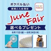 ポケパル払いJune Fair