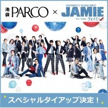 ミュージカル『ジェイミー』×池袋パルコ スペシャルタイアップ