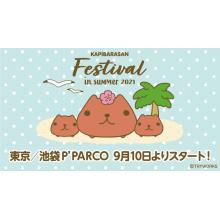 【P'1F】「カピバラさんフェスティバルinサマー2021」LIMITED OPEN!