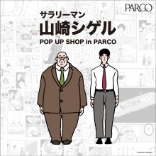 『サラリーマン山崎シゲル POP UP SHOP in PARCO』