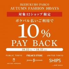IKEBUKURO PARCO AUTUMN FASHION 10DAYS 10/22~31