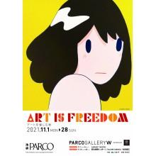 11月1日(月)~『ART IS FREEDOM』キャンペーン開催