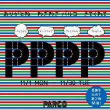 11/1(月)~30(火) 『PPPP パルコから ピースフルで プレミアムな プレゼント』