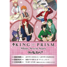 【P'3F】KING OF PRISM -Shiny Seven Stars-@ダッシュストア