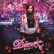 【POCKET PARCO】映画『Diner ダイナー』劇場鑑賞券やオリジナルグッズプレゼント!