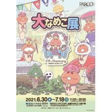 本館7Fパルコファクトリー『大なめこ展』 開催!