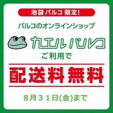 パルコのオンラインショップ「カエルパルコ」配送料無料キャンペーン 8/31(金)まで開催!
