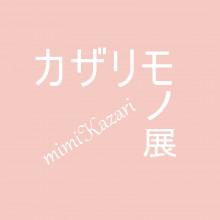 【本館2F・スウィングル横イベントスペース】カザリモノ展