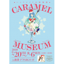 【P'1F】CARAMEL MUSEUM LIMITED OPEN!!