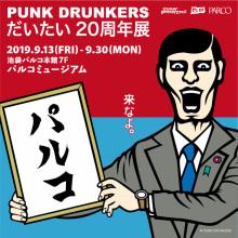 PUNK DRUNKERS ~だいたい20周年展~