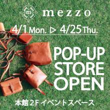 【本館2F】mezzo(メゾ)OPEN!