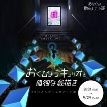 本館8F「あなたが動かすアート展」期間限定開催!