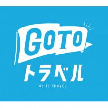 「Go To トラベル」地域共通クーポン対象店舗