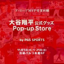 ア・リーグMVP受賞祈願 大谷翔平公式グッズPop-up Store
