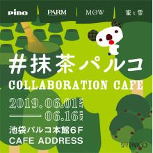 【本館6F】カフェ・アドレス#抹茶パルコ コラボカフェ開催決定!