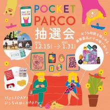 豪華景品がその場で当たる!「POCKET PARCO(公式アプリ)抽選会」開催!