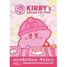 『KIRBY's DREAM FACTORY(カービィのドリームファクトリー)』開催決定!