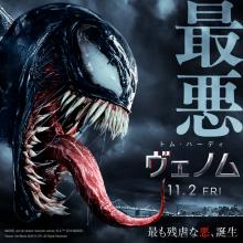 映画『ヴェノム』映画公開記念コラボカフェ開催!