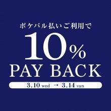 ポケパル払いご利用で 10% PAYBACK