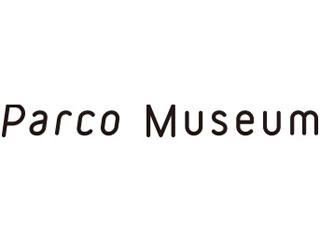 パルコミュージアム