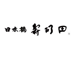 日本橋寿司田