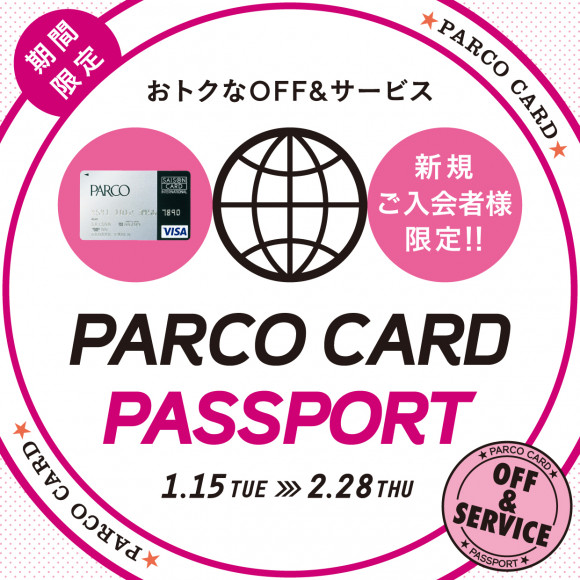 PARCO CARD PASSPORT開催中!!