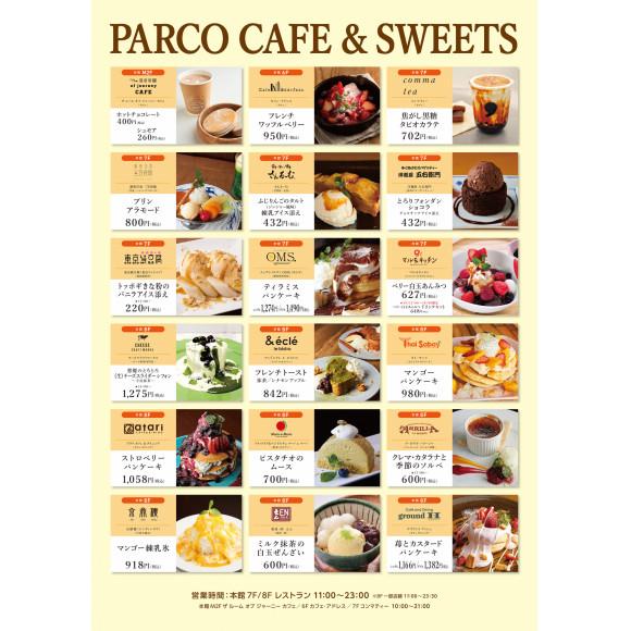 7F マルモキッチン  ベリー白玉あんみつドリンクセット ¥648