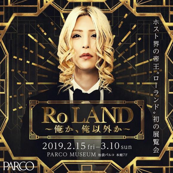 【本館7F】Ro LAND ~俺か、俺以外か~@PARCO MUSEUM