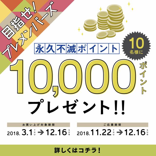 パルコでのご利用金額10万円以上達成で当たる!永久不滅ポイント10,000ポイントを抽選で10名様にプレゼント!