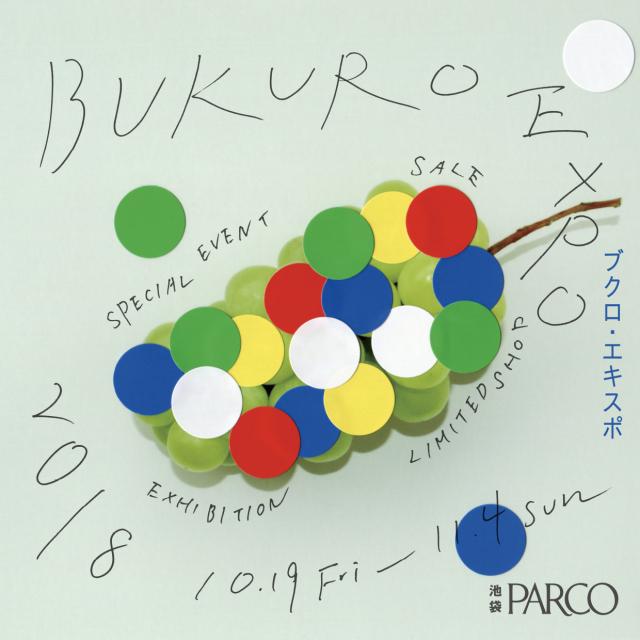 BUKURO EXPO 2018 開催!!
