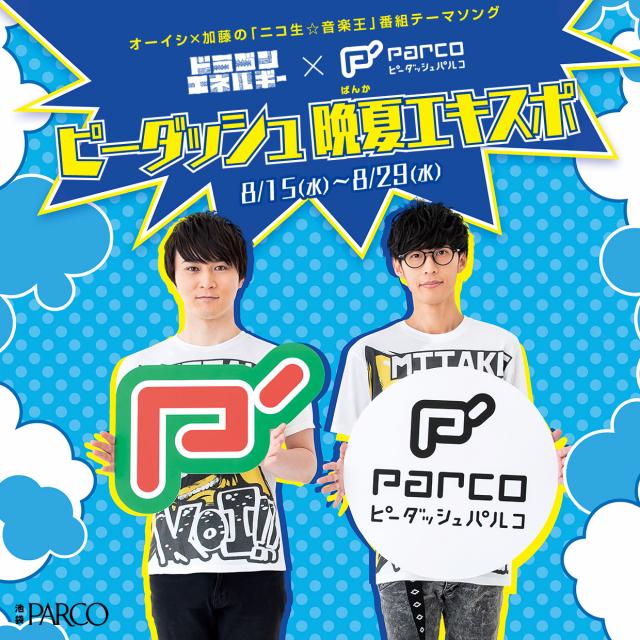 「ドラゴンエネルギー」×P'PARCO 「ピーダッシュ晩夏EXPO」開催!!