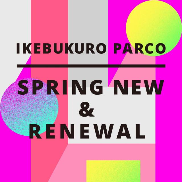 春NEW&RENEWAL