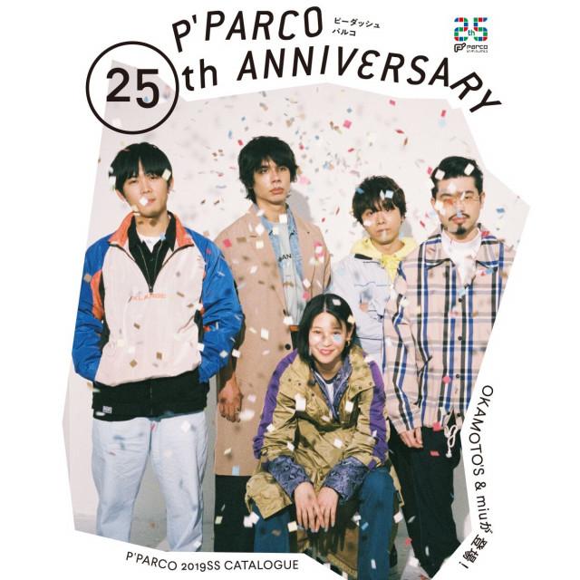 P'PARCO25th