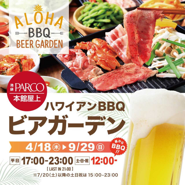 【本館屋上】ALOHA BBQ BEERGARDEN 4月18日(木) OPEN!!