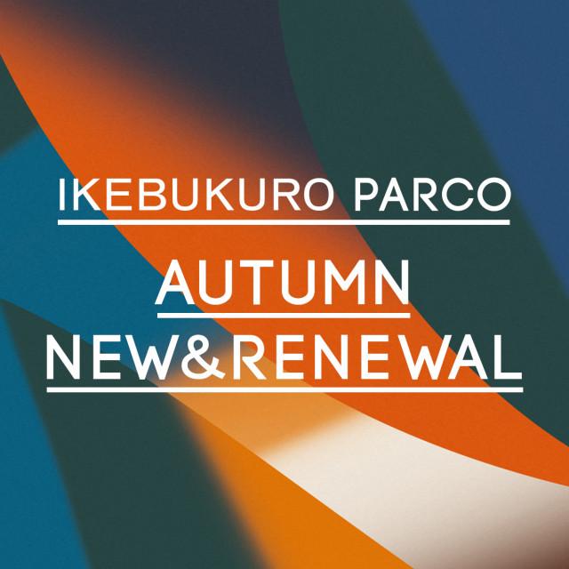 秋のNEW&RENEWAL