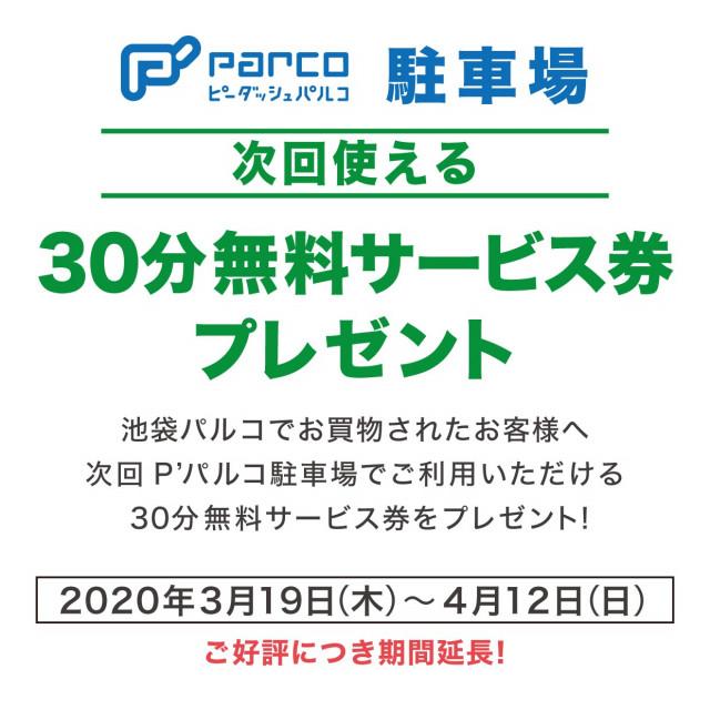 【池袋パルコ】P'パルコ駐車場30分無料サービス券進呈