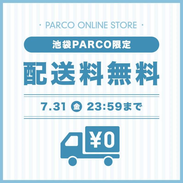 【期間限定】PARCO ONLINE STORE 配送料無料キャンペーン