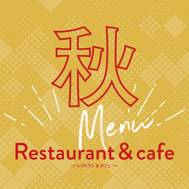 レストラン&カフェ 秋メニュー