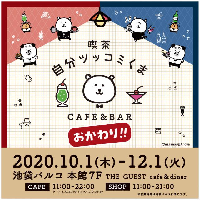 本館7F【THE GUEST cafe & diner】おかわり・喫茶自分ツッコミくま開催!