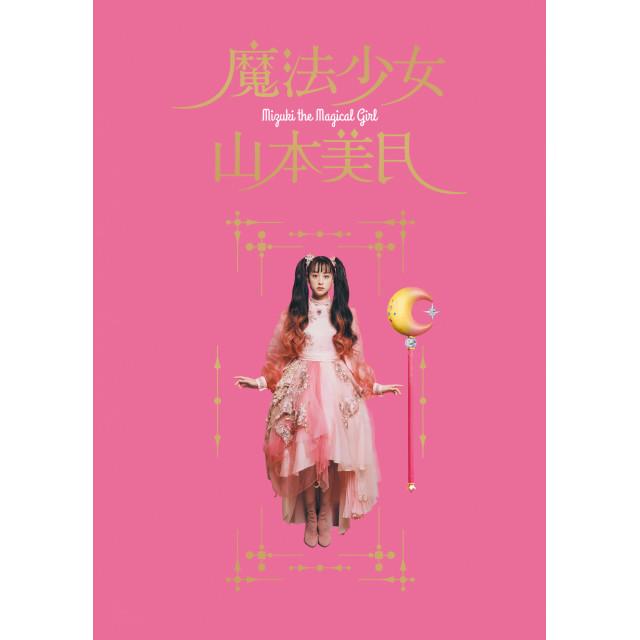 【本館7F PARCO FACTORY】『魔法少⼥ ⼭本美⽉』 開催!