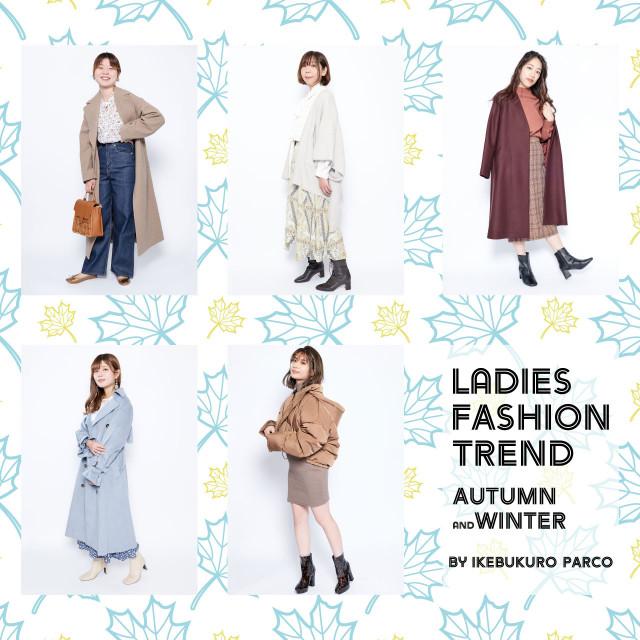 レディスファッション秋冬