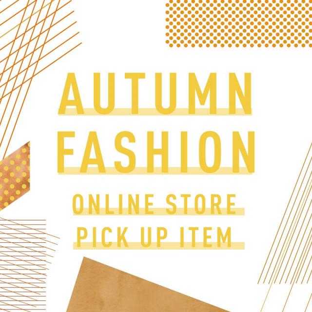 オンラインストア秋ファッション